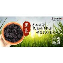 【卓家老舖】黑棗 (250g)